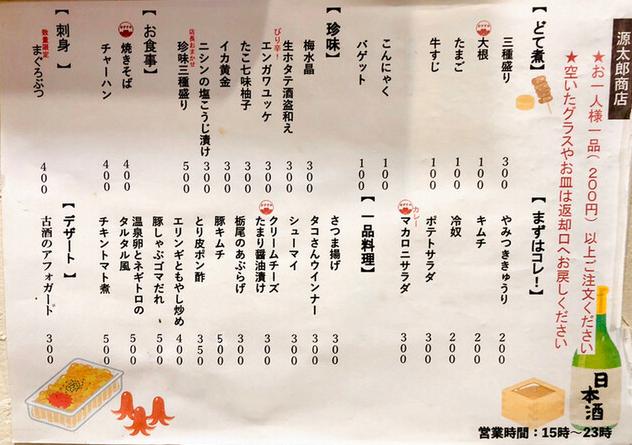源太郎商店 料理メニュー
