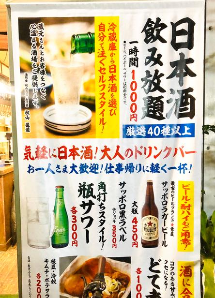 源太郎商店 飲み物メニュー