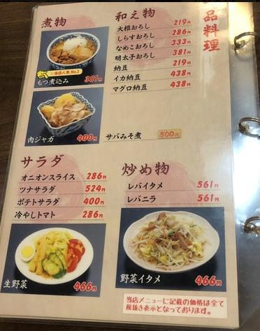 酒蔵一平 食べ物メニュー