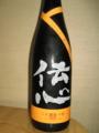200806伝心
