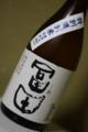 [お酒]20090531諏訪酒造「諏訪泉 富田」