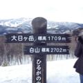 [jin]20150207 ひるがの高原SA