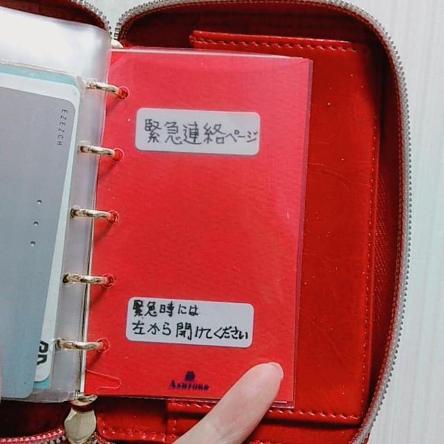 マイクロ5手帳財布にヘルプカードを