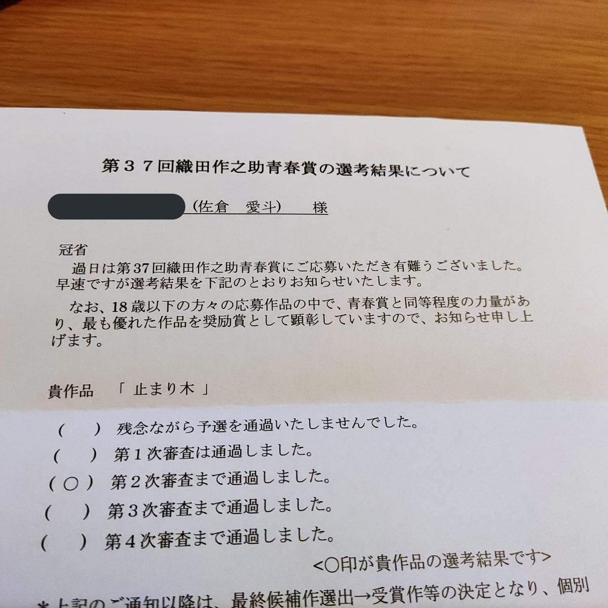 f:id:mizu_blossom:20201124211009j:plain