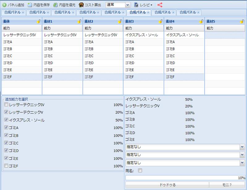 【PSO2】HP+555《sozai2a-1》
