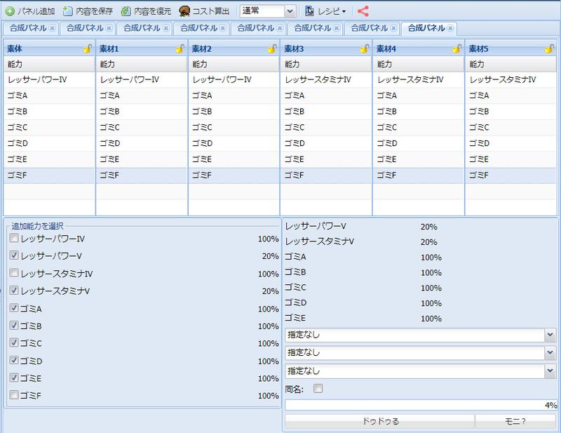 【PSO2】HP+555《sozai3a-1》