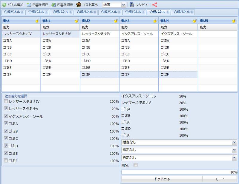【PSO2】HP+555《sozai1a-1》