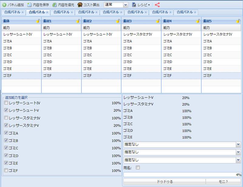【PSO2】HP+555《4a-4》