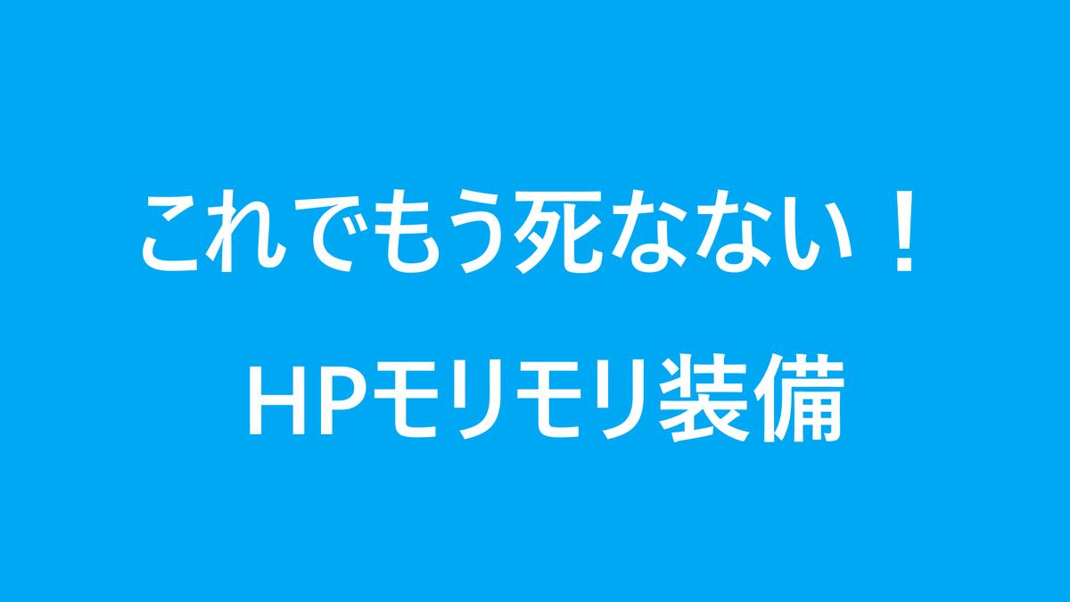 【PSO2】HP+555