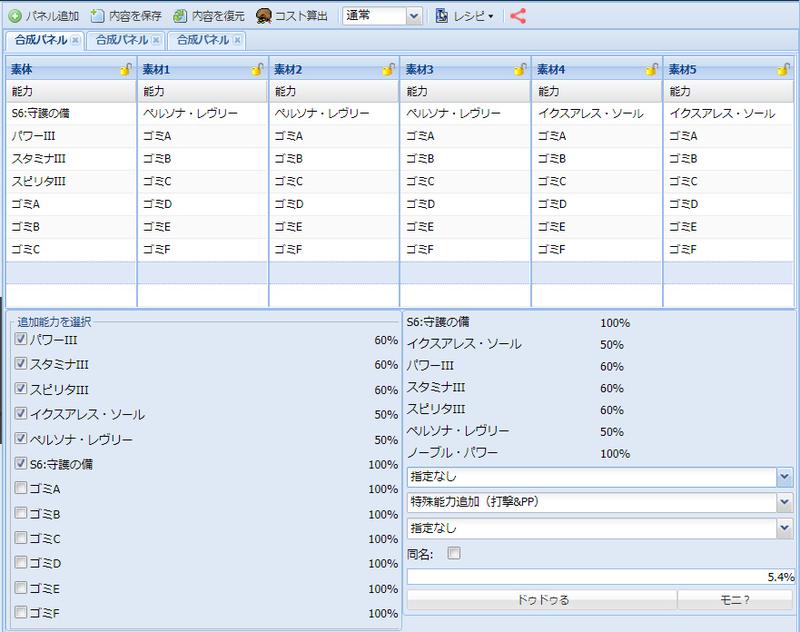 【PSO2】easy-tokka《final》