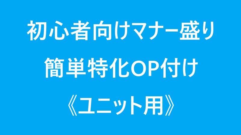 【PSO2】easy-tokkaOP