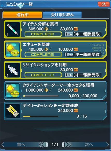 Weekly Missions