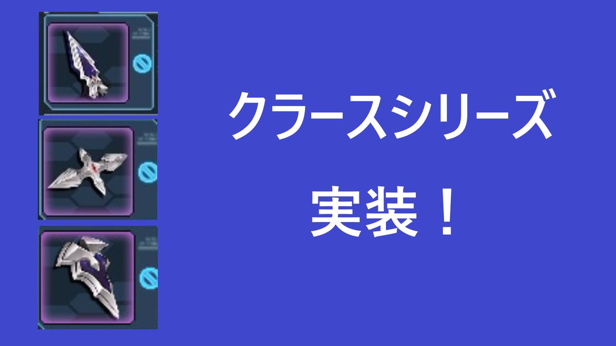 new-unit