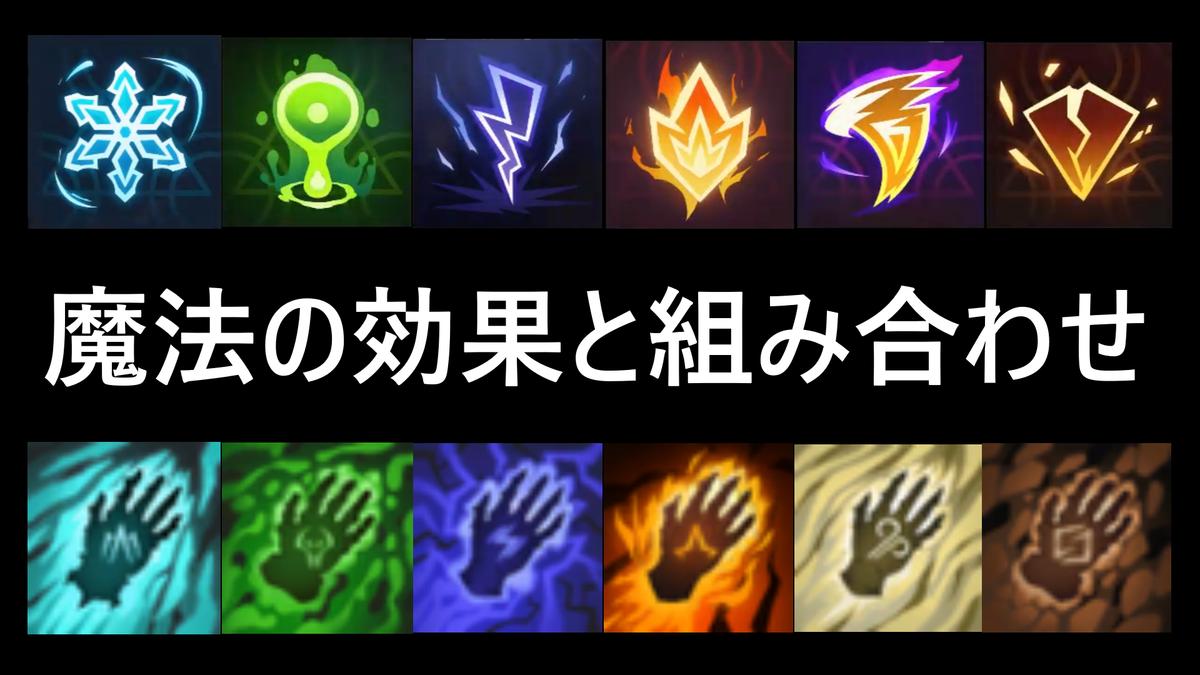 【SPELLBREAK】魔法