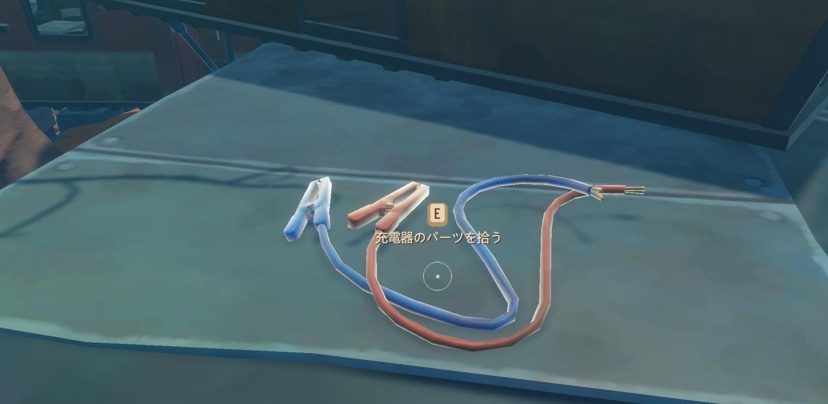 【Raft】CaravanaTown-充電器のパーツ02