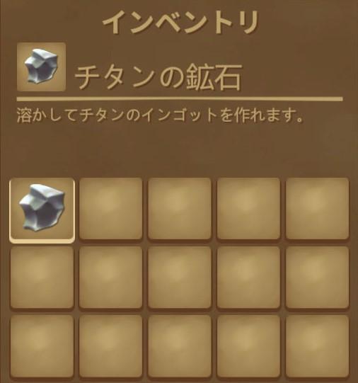 【Raft】チタンの鉱石