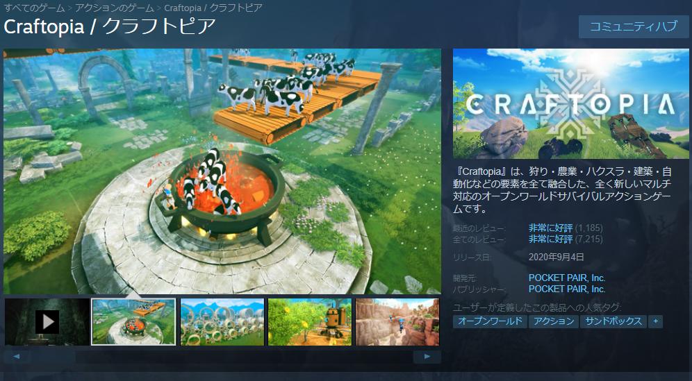 【Craftopia】Steam