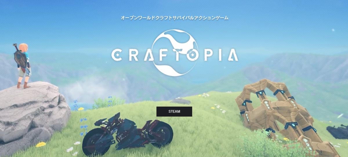 【Craftopia】タイトル