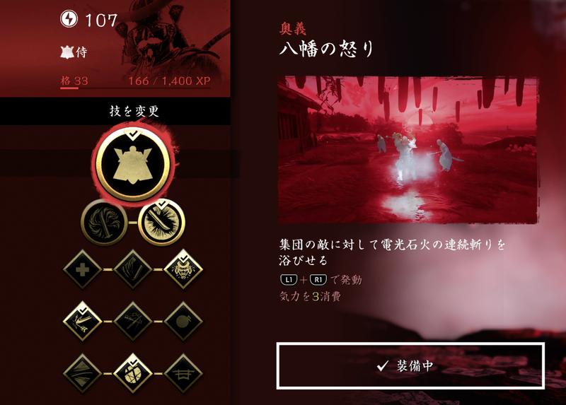 【Ghost of Tsushima】侍ビルド01技
