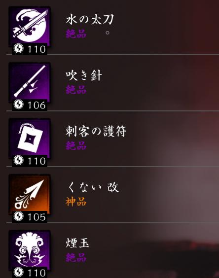【Ghost of Tsushima】刺客ビルド01-武具
