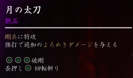 【Ghost of Tsushima】太刀《月の太刀》