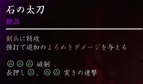 【Ghost of Tsushima】太刀《石の太刀》