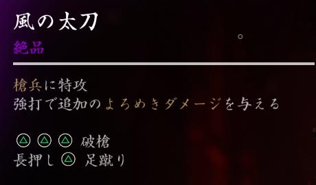 【Ghost of Tsushima】太刀《風の太刀》