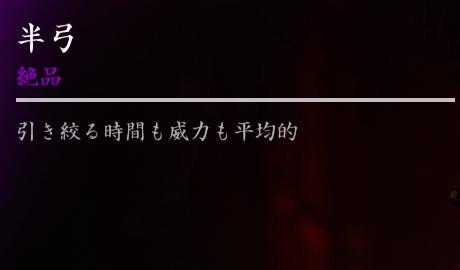 【Ghost of Tsushima】遠距離《半弓》