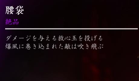 【Ghost of Tsushima】遠距離《腰袋》