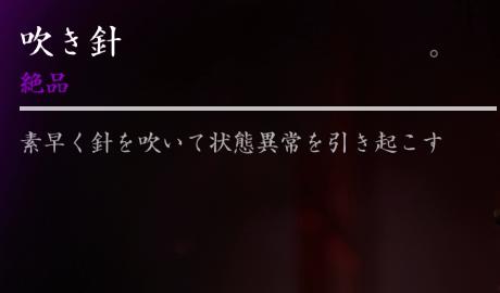 【Ghost of Tsushima】遠距離《吹き針》