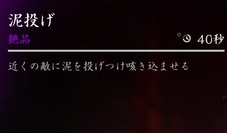 【Ghost of Tsushima】暗具壱《泥投げ》