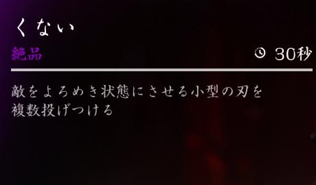 【Ghost of Tsushima】暗具壱《くない》