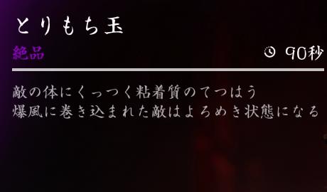 【Ghost of Tsushima】暗具壱《とりもち玉》