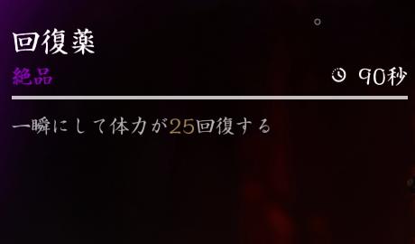 【Ghost of Tsushima】暗具弐《回復薬》
