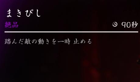 【Ghost of Tsushima】暗具弐《まきびし》
