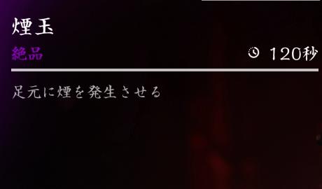 【Ghost of Tsushima】暗具弐《煙玉》