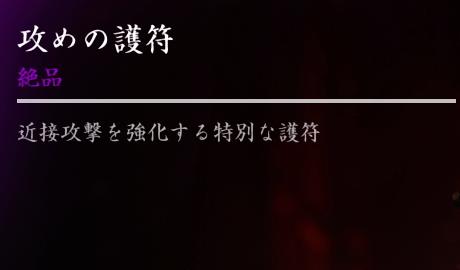 【Ghost of Tsushima】護符《攻めの護符》