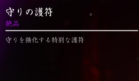 【Ghost of Tsushima】護符《守りの護符》