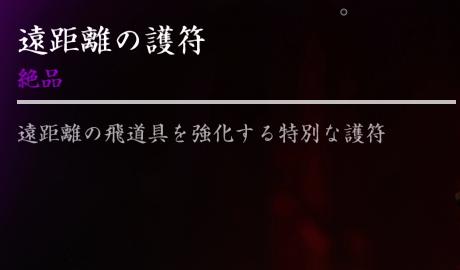 【Ghost of Tsushima】護符《遠距離の護符》