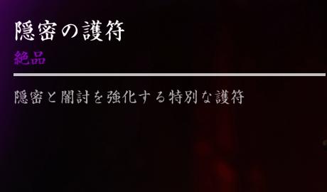 【Ghost of Tsushima】護符《隠密の護符》