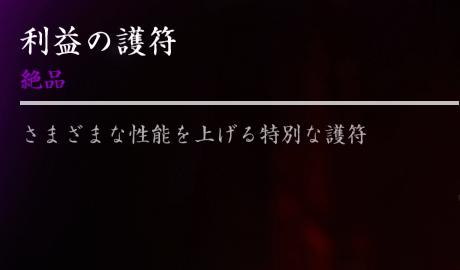 【Ghost of Tsushima】護符《利益の護符》