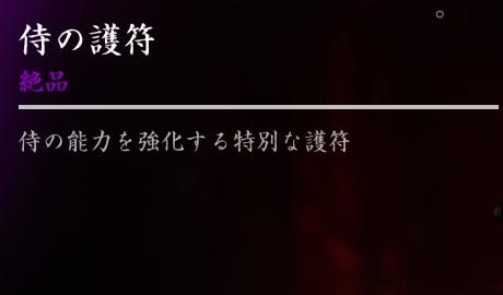 【Ghost of Tsushima】護符《侍の護符》
