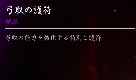 【Ghost of Tsushima】護符《弓取の護符》