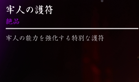 【Ghost of Tsushima】護符《牢人の護符》