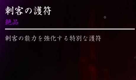 【Ghost of Tsushima】護符《刺客の護符》