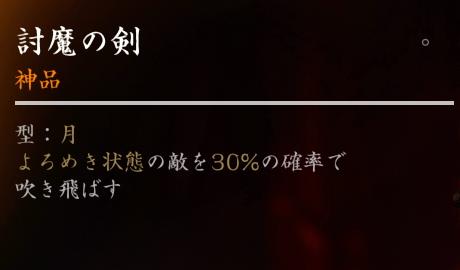 【Ghost of Tsushima】太刀《討魔の剣》