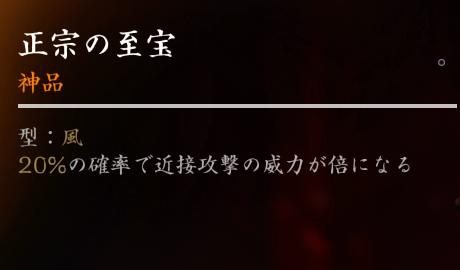 【Ghost of Tsushima】太刀《正宗の至宝》