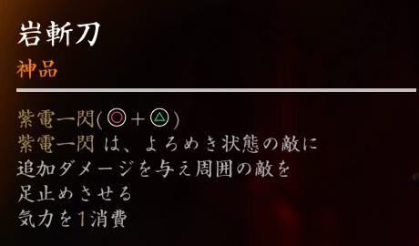 【Ghost of Tsushima】太刀《岩斬刀》