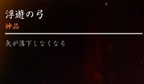 【Ghost of Tsushima】遠距離《浮遊の弓》