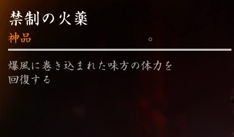 【Ghost of Tsushima】遠距離《禁制の火薬》